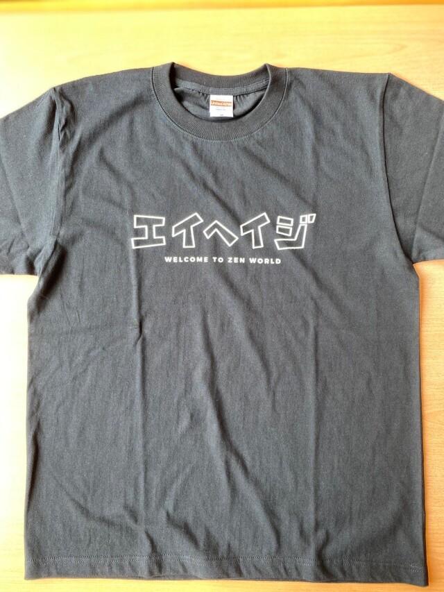 エイヘイジTシャツ(黒)
