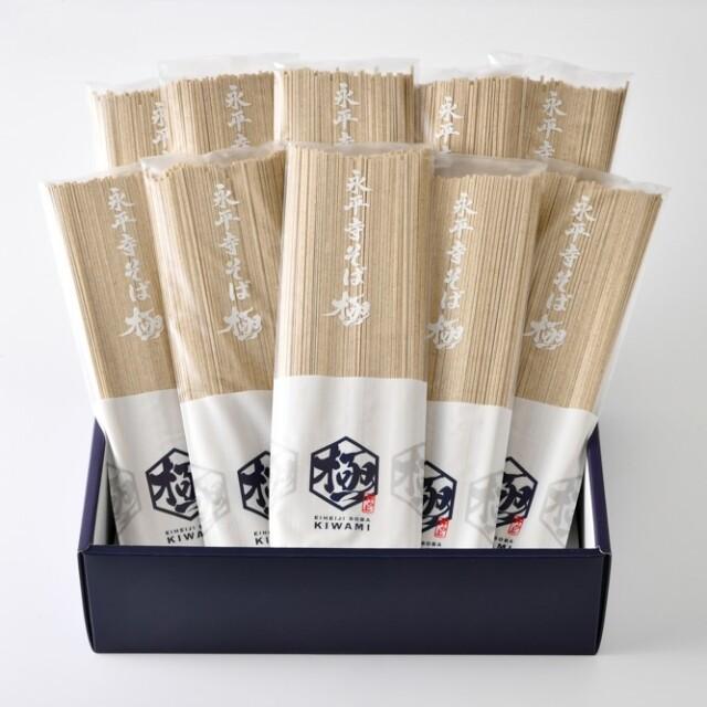 永平寺そば乾麺ギフト10袋(20人前相当)