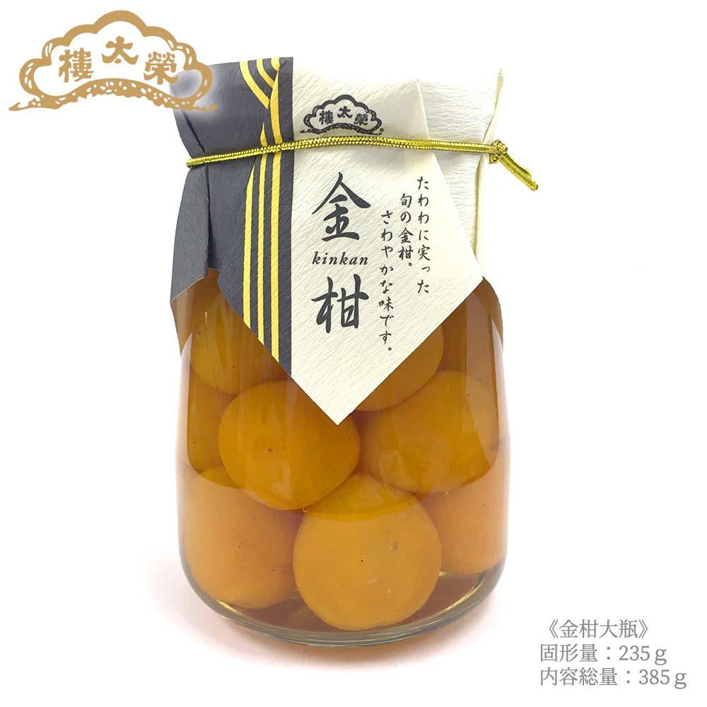 榮太樓 金柑 大瓶