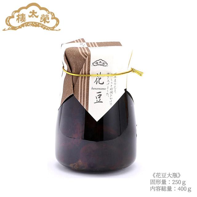 榮太樓 高原花豆 大瓶