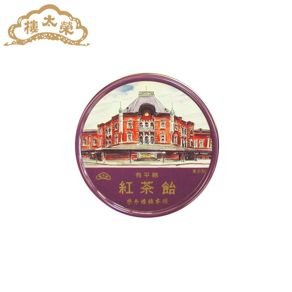 榮太樓 榮太樓飴 名所缶 紅茶