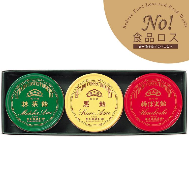 【No!食品ロス】榮太樓 榮太樓飴 3缶入