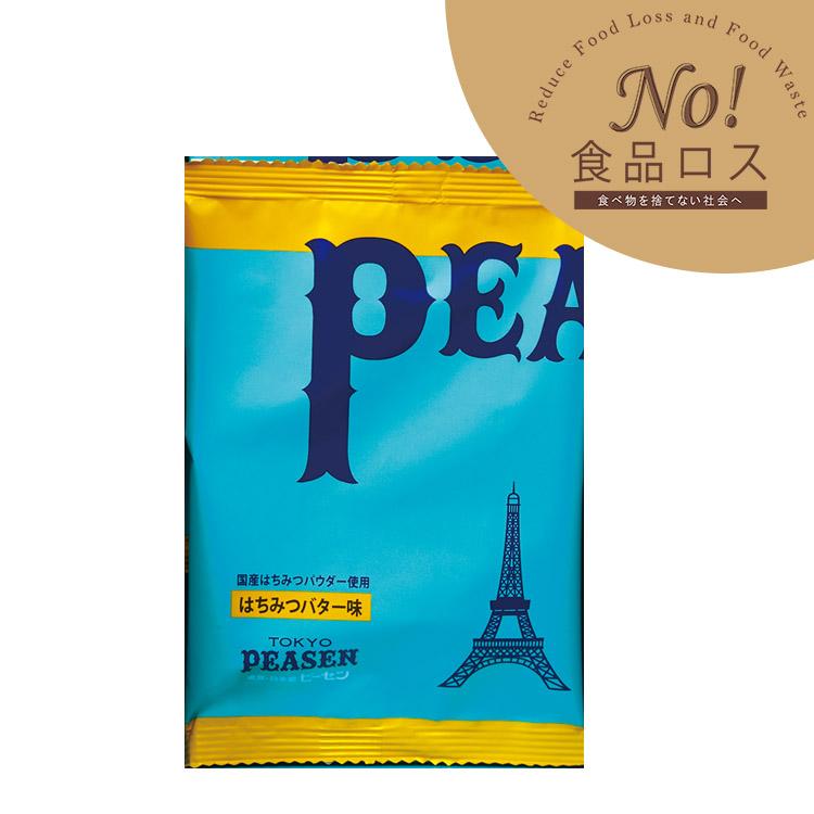 【No!食品ロス】東京ピーセンはちみつバター味 100袋セット 送料無料