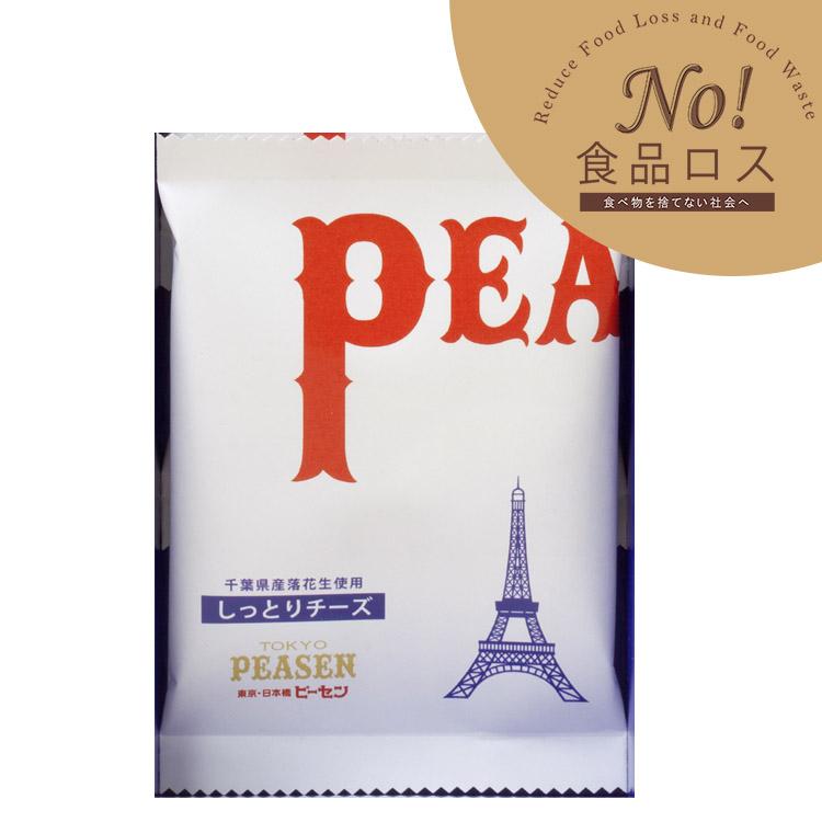 【No!食品ロス】東京ピーセンしっとりチーズ 50袋セット