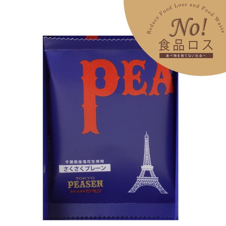 【No!食品ロス】東京ピーセン さくさくプレーン 50袋セット