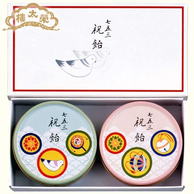 榮太樓 七五三 祝飴 【化粧箱】 鳩手毬 2缶入(ことぶき飴・かつぶし飴)