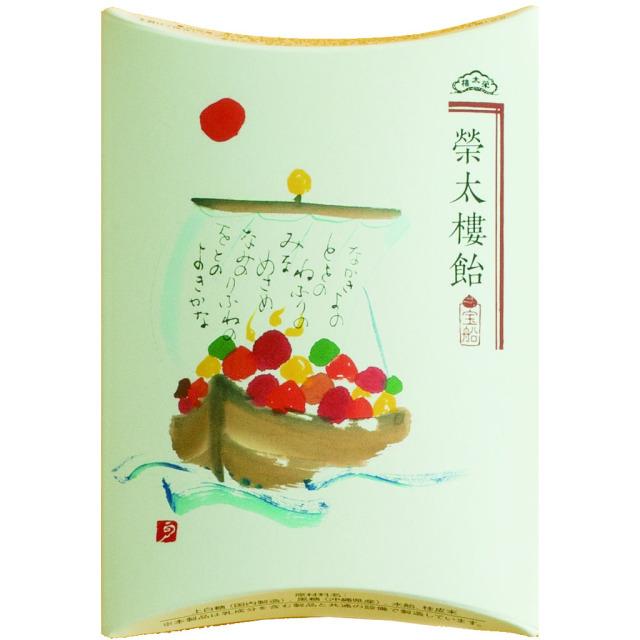 榮太樓 榮太樓飴 江戸初春 宝船