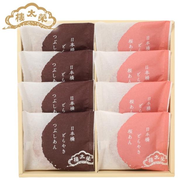 榮太樓 日本橋どらやき 桜あん 8個入(つぶしあん×4個・桜あん×4個)