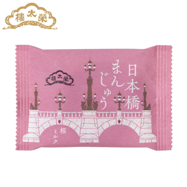 榮太樓 日本橋まんじゅう 桜ミルク 1個
