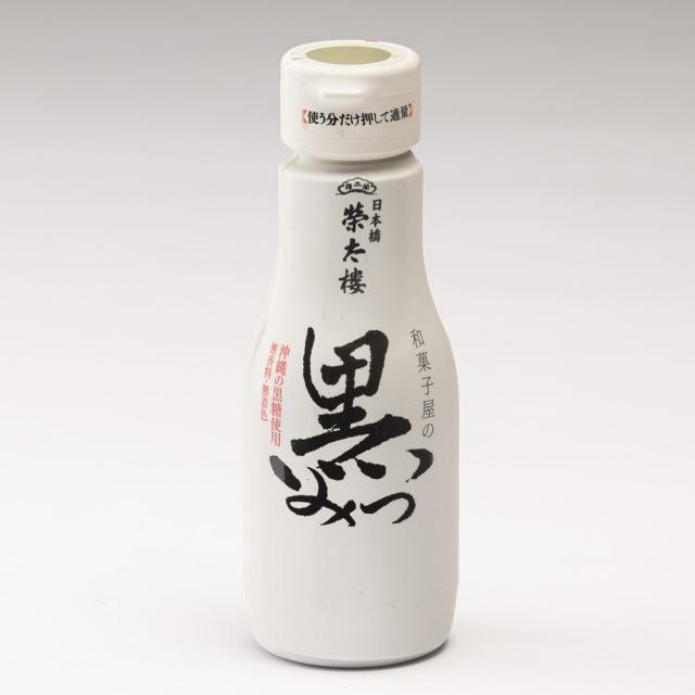 榮太樓 和菓子屋の黒みつ 270g 1本(ボトル入)