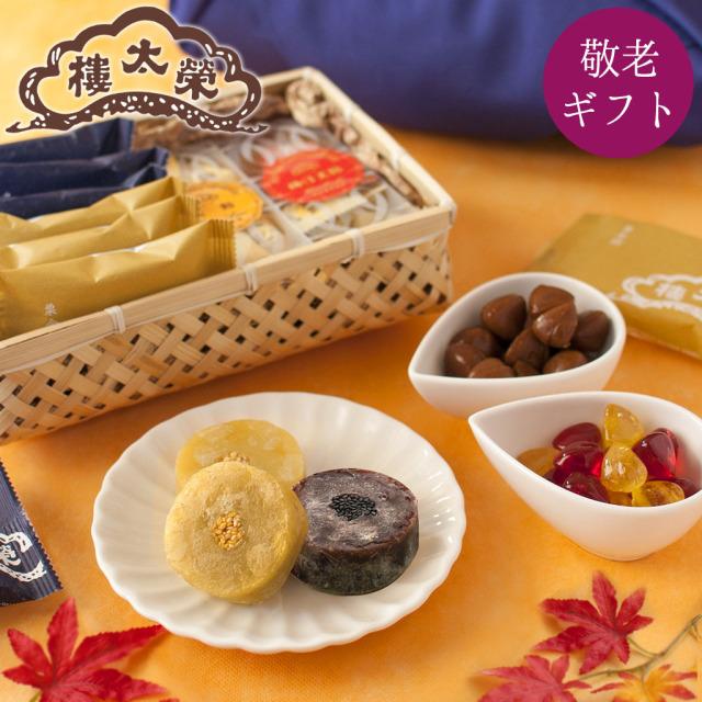 榮太樓 竹かご風呂敷セット季節の和菓子詰合せ・紅葉  送料無料 AW20