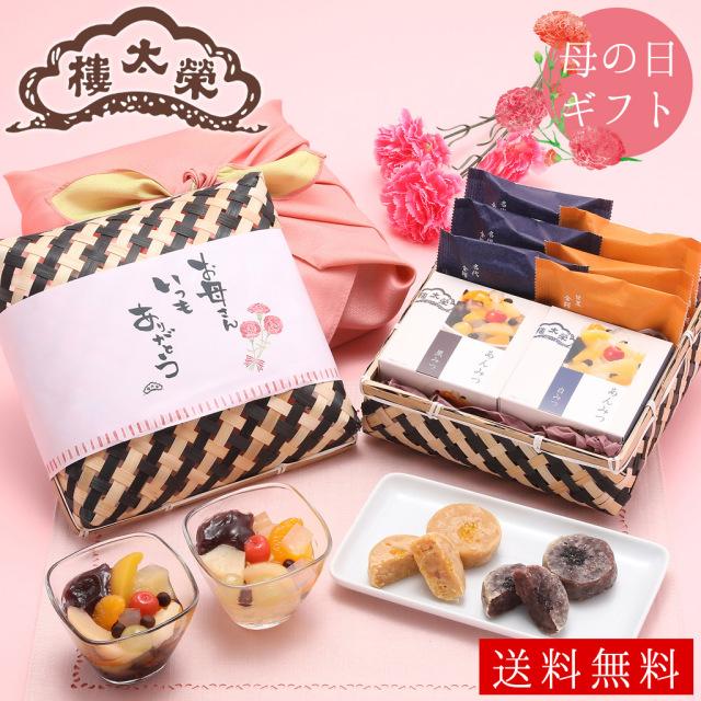 榮太樓 竹かご風呂敷セット季節の和菓子詰合せ・愛  送料無料