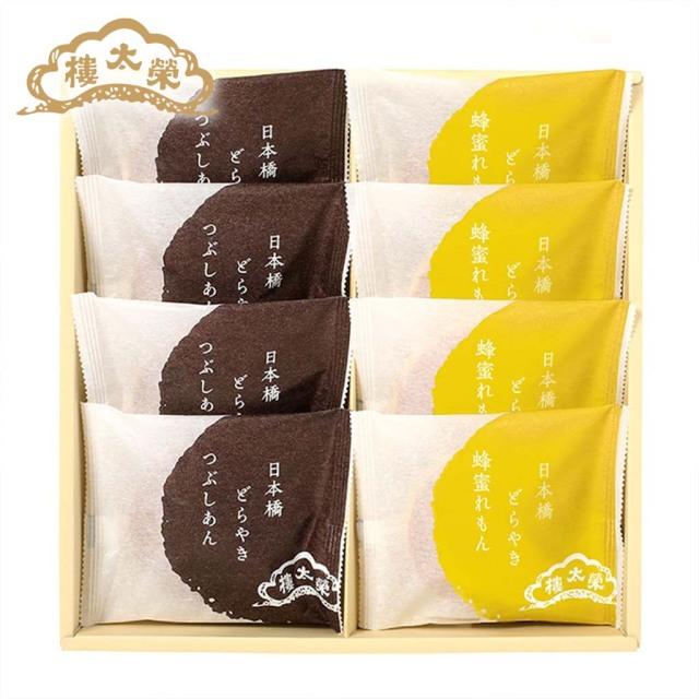 榮太樓 日本橋どらやき 蜂蜜れもん 8個入(つぶしあん×4個・蜂蜜れもん×4個)