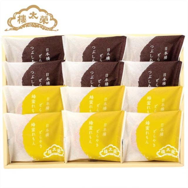 榮太樓 日本橋どらやき 蜂蜜れもん 12個入(つぶしあん×6個・蜂蜜れもん×6個)