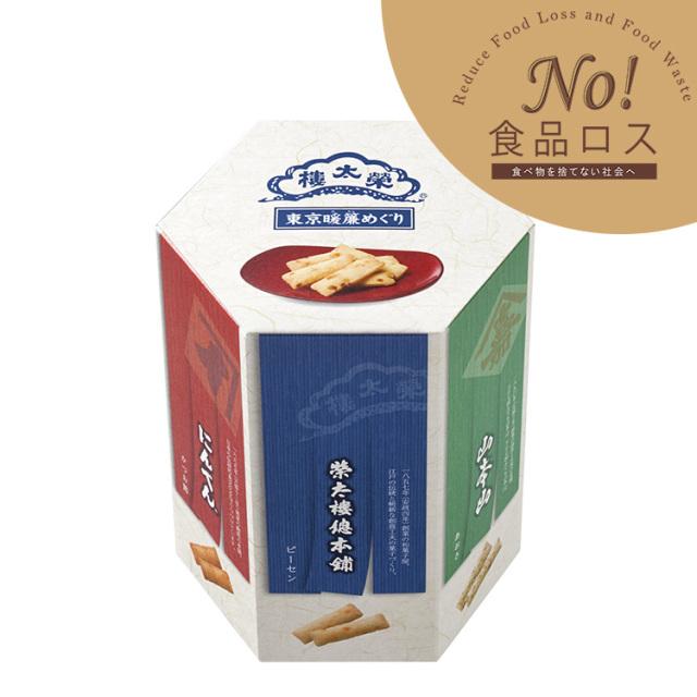 【No!食品ロス】 榮太樓 東京の暖簾巡り 20個入 送料無料