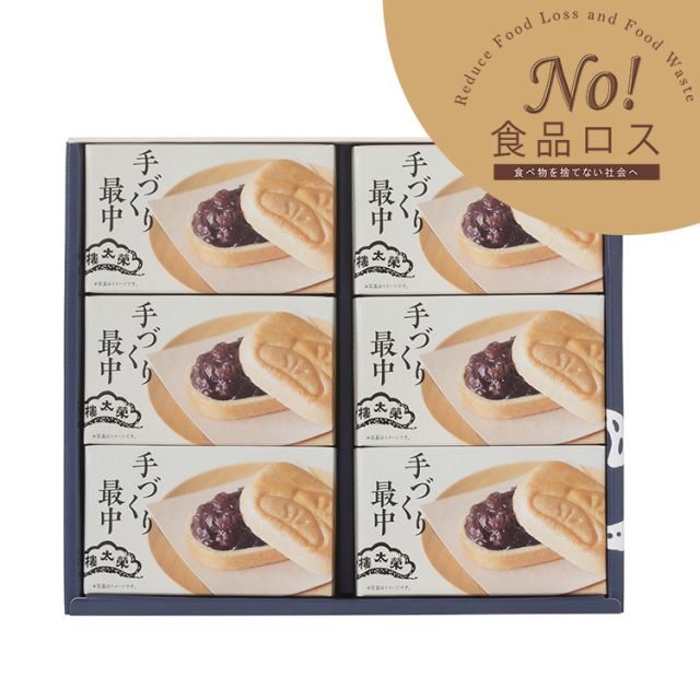 【No!食品ロス】 榮太樓 19手作り最中40個入 送料無料