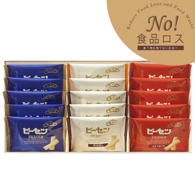 【No!食品ロス】 榮太樓 ピーセン 15袋入(ピーセン・海老うまくち・黒胡椒・チーズ)