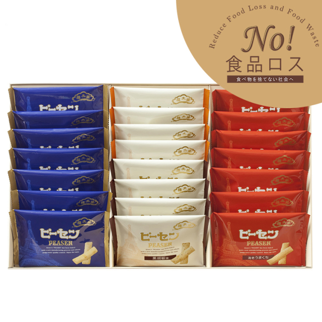 【No!食品ロス】 榮太樓 ピーセン 22袋入(ピーセン・海老うまくち・黒胡椒・チーズ)