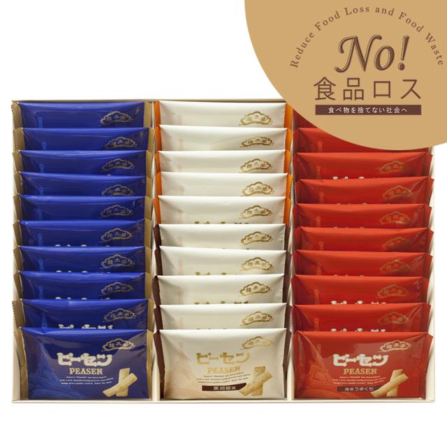 【No!食品ロス】 榮太樓 ピーセン 30袋入(ピーナッツ・海老うまくち・黒胡椒味・チーズ味)