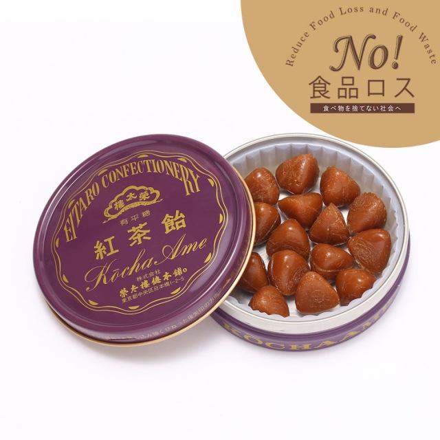 送料無料 【No!食品ロス】榮太樓 榮太樓飴 缶入 紅茶飴 18個セット