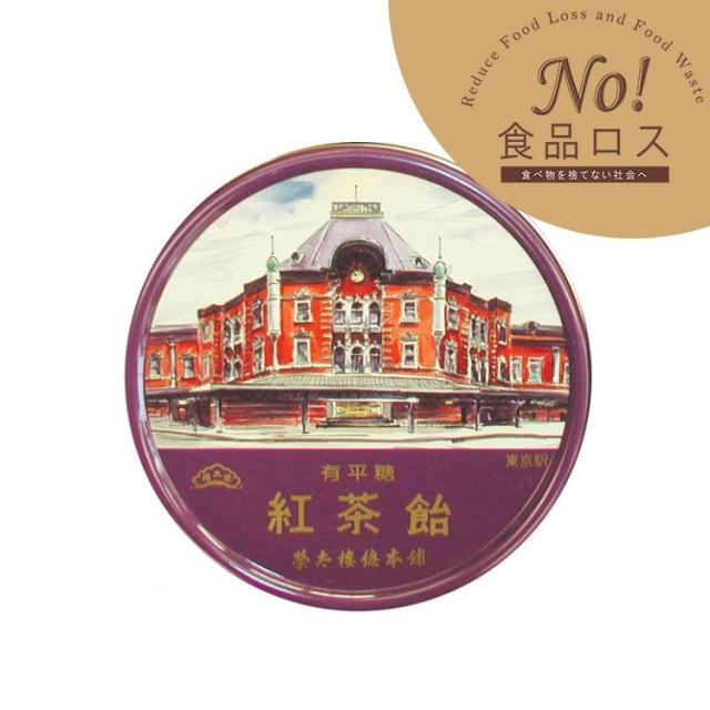 送料無料 【No!食品ロス】榮太樓 榮太樓飴 名所缶 紅茶 18個セット