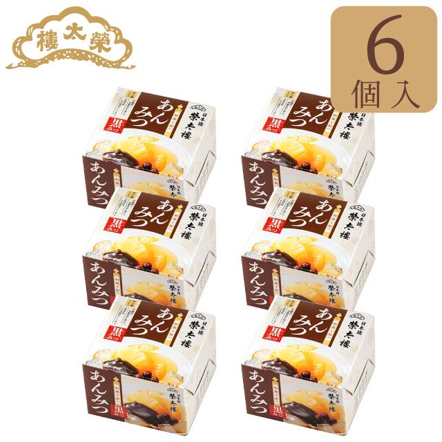 榮太樓 和菓子屋のあんみつ 黒みつ 6個