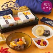 榮太樓 竹かご風呂敷セット季節の和菓子詰合せ・萩  送料無料 AW20
