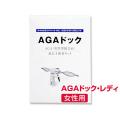 【女性用】AGA(男性型脱毛症)ドック・レディ 遺伝子検査キット