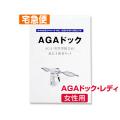 【女性用】AGA(男性型脱毛症)ドック・レディ 遺伝子検査キット【宅急便】