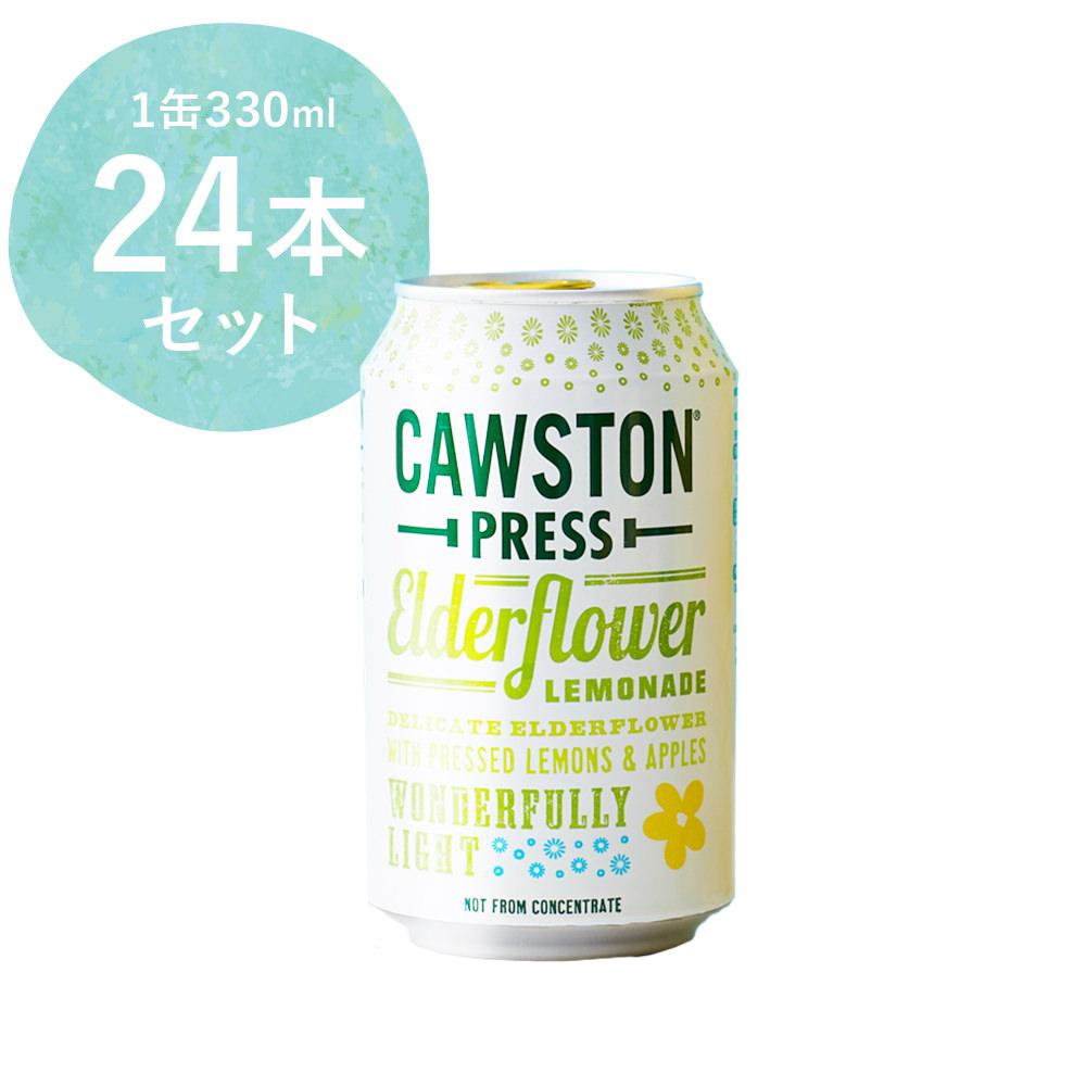 CAWSTON スパークリング アップル&エルダーフラワーレモネード 55%混合果汁入り飲料(炭酸ガス入り)330ml×24本セット