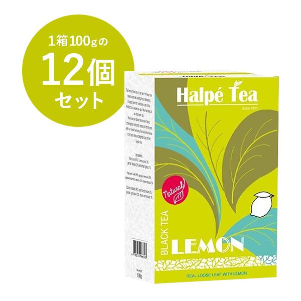 Halpe Tea レモン・ブラックティー(リーフ) 100g×12個セット 紅茶(フレーバードティー)