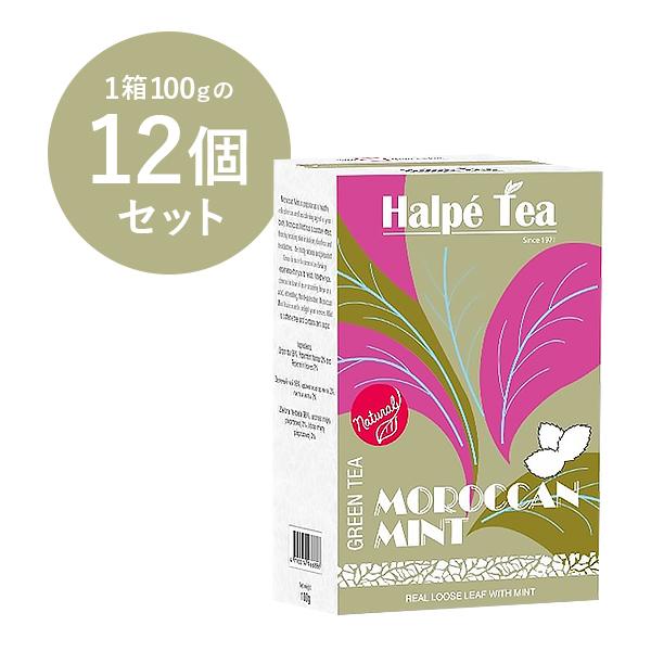 Halpe Tea モロッカンミント・グリーンティー(リーフ) 100g×12個セット 緑茶(フレーバードティー)