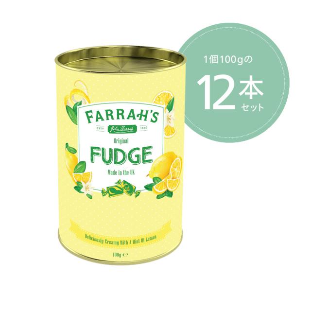 Farrah's オリジナル・レモン・ファッジ(筒)100g×12本セット