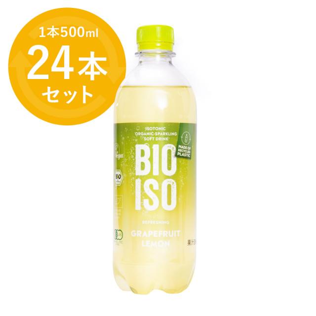 BIO ISO グレープフルーツ&レモン 有機炭酸飲料 スポーツドリンク 500ml×24本セット