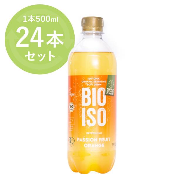 BIO ISO パッションフルーツ&オレンジ 有機炭酸飲料 スポーツドリンク 500ml×24本セット