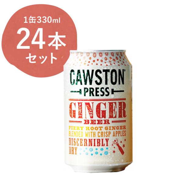 CAWSTON スパークリング アップル&ジンジャービア 59%りんご果汁入り飲料(炭酸ガス入り)330ml×24本セット