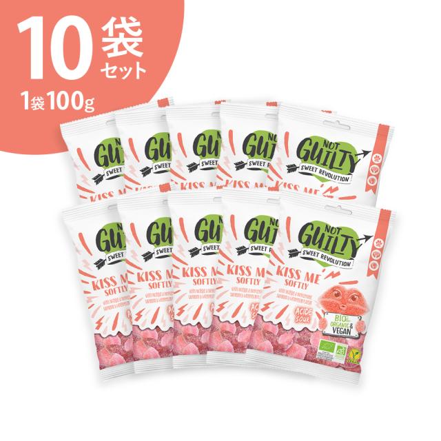 """NOT GUILTY オーガニックグミ """"キス・ミー・ソフトリー """" (ラズベリー&ピンクグレープフルーツ) 10袋セット"""