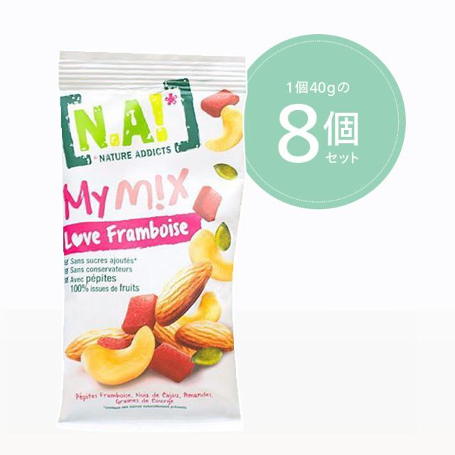 N.A! マイミックス ラブ・フランボワーズ 40g×8個セット