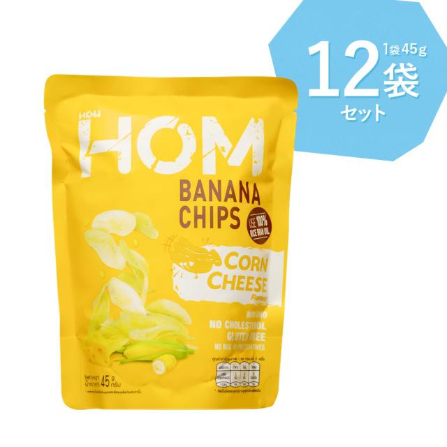 HOM コーンチーズ風味バナナチップス 45g✕12袋セット