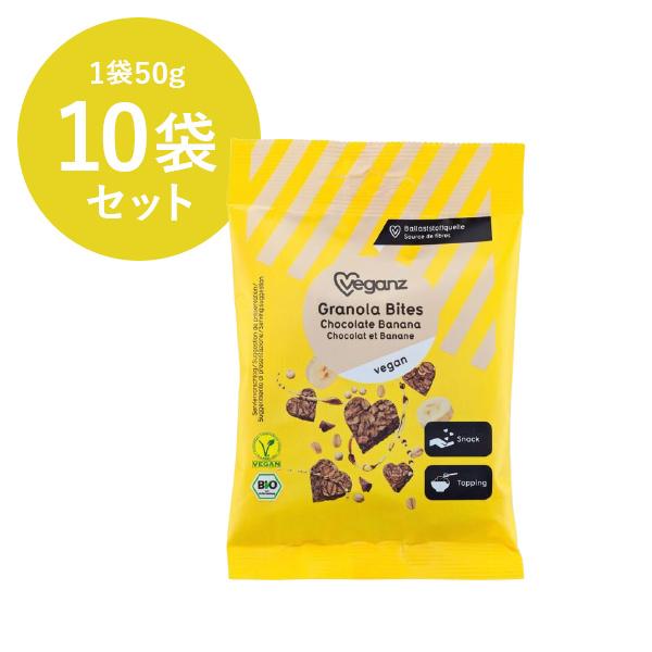 Veganz ヴィーガンズ 有機グラノーラバイツ・チョコ&バナナ 50g×10袋セット