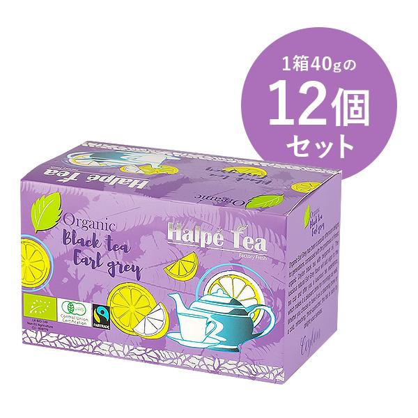 Halpe Tea 有機フェアトレード・アールグレイティー(ティーバッグ) 40g(2g×20袋)×12個セット 有機紅茶