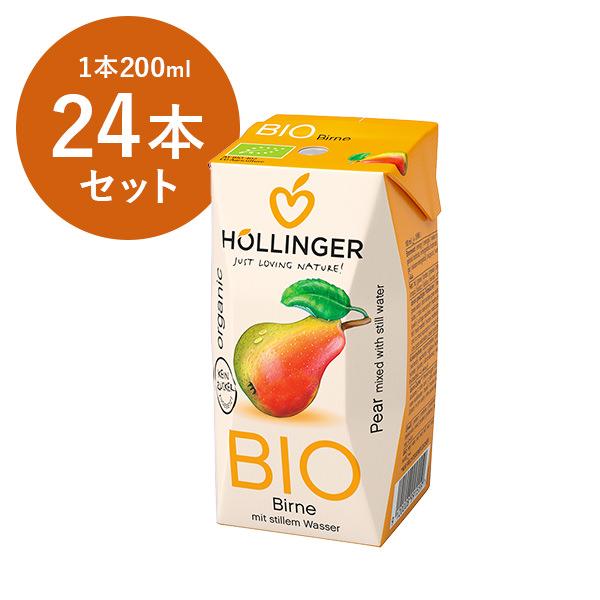 Hollinger ホリンガー 有機洋なしドリンク 200ml×24本セット