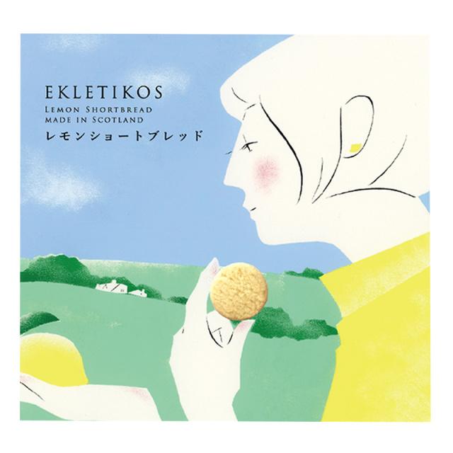 EKLETIKOS レモンショートブレッド 8枚入 (バター31%配合、レモン0.6%使用)
