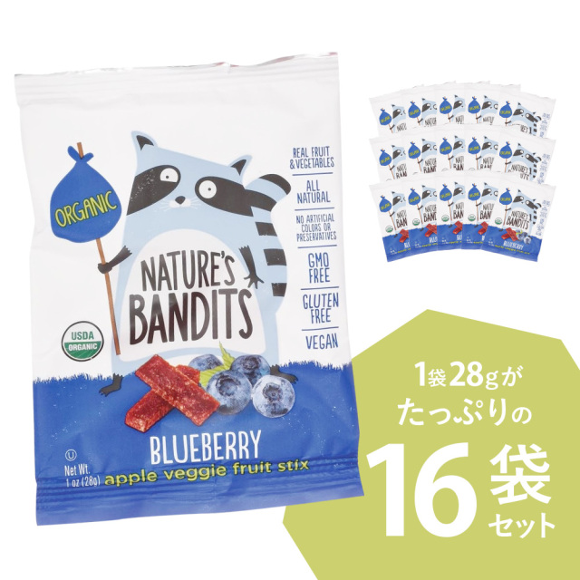 Nature's Bandits オーガニック・ブルーベリー・ベジフルスティック 16袋セット