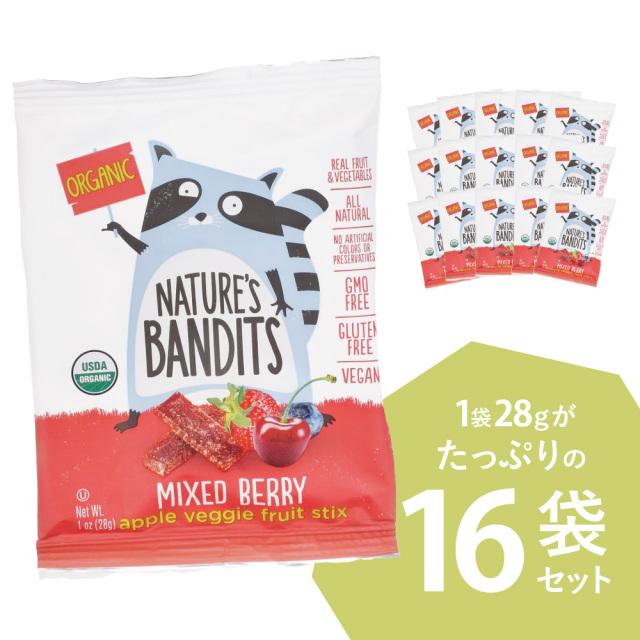 Nature's Bandits オーガニック・ミックスベリー・ベジフルスティック 16袋セット