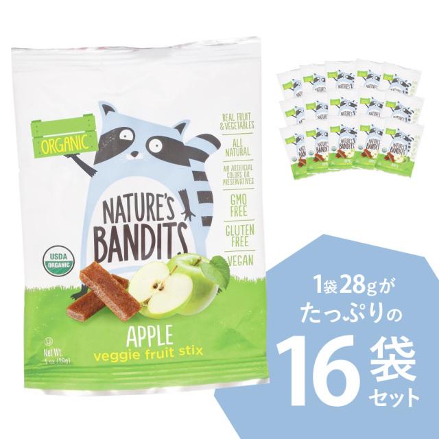 Nature's Bandits オーガニック・アップル・ベジフルスティック 16袋セット
