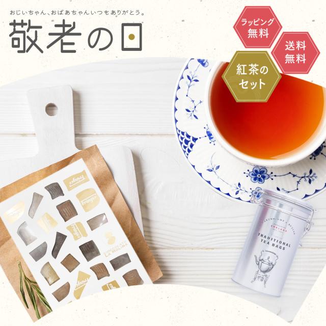 敬老の日ギフト 3種の味が楽しめるイタリアンチョコレートとこだわり紅茶のセット