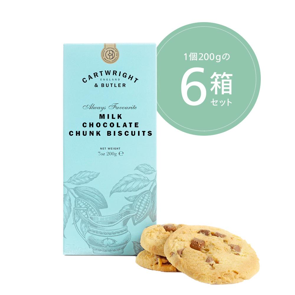 ミルクチョコレート・ビスケット(箱)200g×6個セット