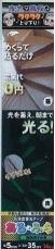 高輝度蓄光テープα-FLASH 「ある・ふら」 階段・手すり用 5mmX35cm