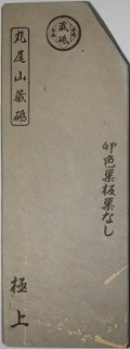 天然砥石 No.10 丸尾山(砥取家) 卵色巣板 巣なし 60型
